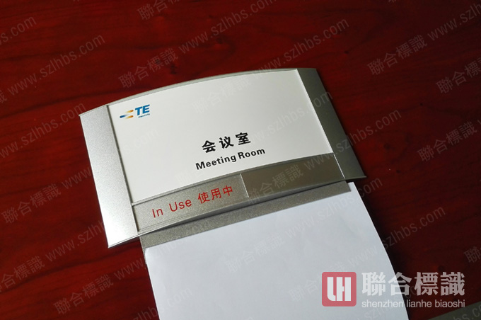 高档会议室门牌-办公室门牌-标牌分类-深圳联合标识图片